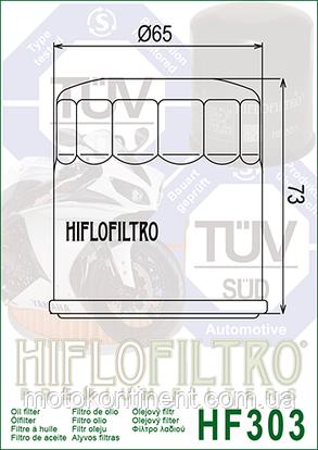 ФІЛЬТР МАСЛЯНИЙ HIFLO HF303C хромований., фото 2