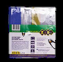 Обложки для книг с клапаном ZiBi Kids Line прозрачные с цветными полями 75 мкм 5 шт/уп