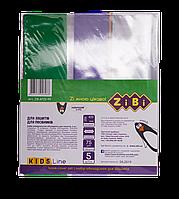 Обложки для книг с клапаном ZiBi Kids Line прозрачные с цветными полями 75 мкм 5 шт