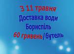 Увага! Підвищення ціни на доставку води по Борисполю.