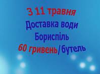 Внимание! Повышение цены на доставку воды по Борисполю.