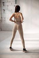 Спортивный костюм женский для фитнеса, йоги, бега (лосины+топ) бежевый