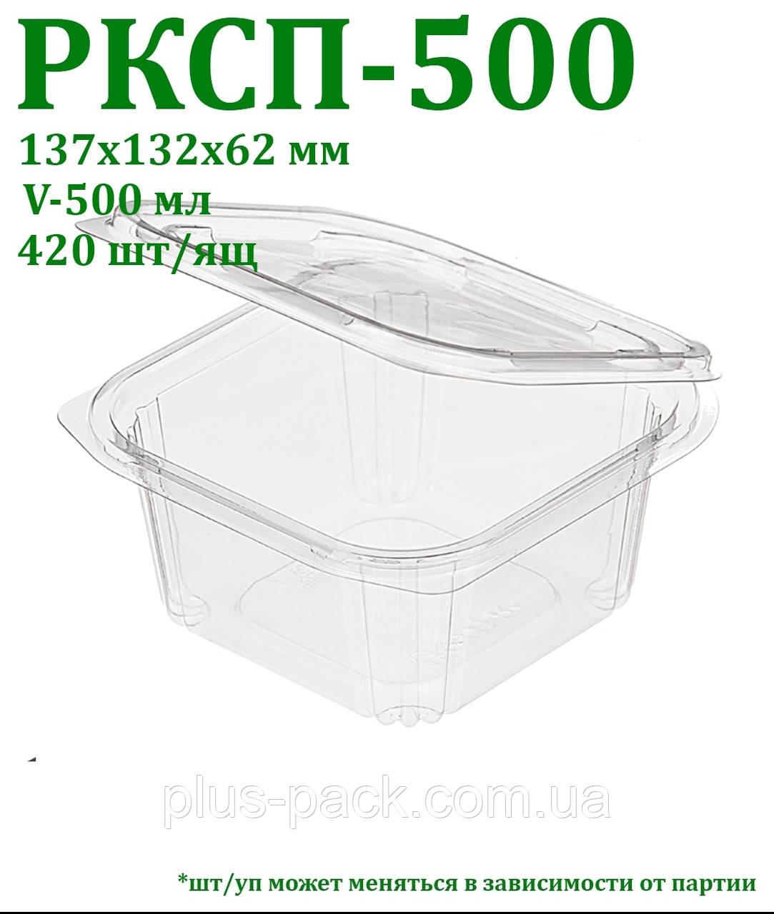 Упаковка для салатів РКСП-500, 480шт/ящ