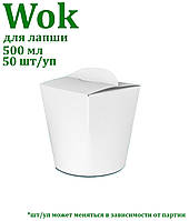 WOK 500мл, картон 235г/м2, 50шт/упак.