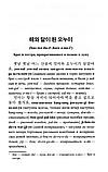 Корейские сказки Метод обучающего чтения Ильи Франка, фото 3
