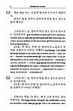Корейские сказки Метод обучающего чтения Ильи Франка, фото 4