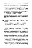 Корейские сказки Метод обучающего чтения Ильи Франка, фото 5