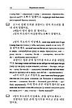 Корейские сказки Метод обучающего чтения Ильи Франка, фото 6