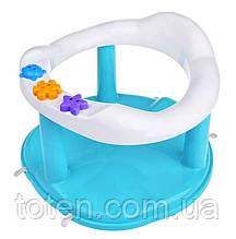 Детское сиденье для купания на присосках Стульчик для купания 6067 . Голубое