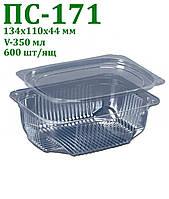 Упаковка для салатов и полуфабрикатов ПС-171 (350 мл)