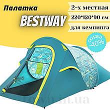 Палатка туристическая 2-х местная для кемпинга рыбалки природы и отдыха 220 х 120 х 90 см BESTWAY 68098