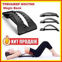 Тренажер Мостик Magic Back для снятия нагрузки с спины и позвоночника и спини 3 уровня гибкости Растягивание
