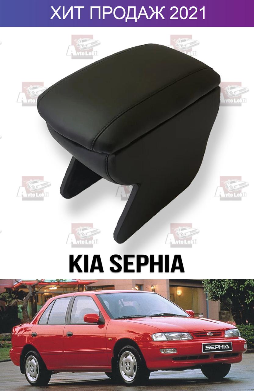Підлокітник на КІА Сефия KIA Sephia