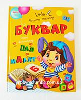 Буквар укр.мова,64 стор,26х20см,буквар абв вчимо малюка,букварик, фото 1