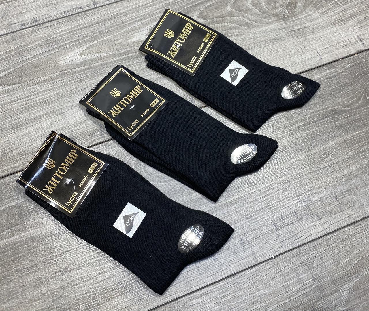 Чоловічі демісезонні шкарпетки Житомир чорні однотонні бавовна високі розмір 29-31 6 шт в уп