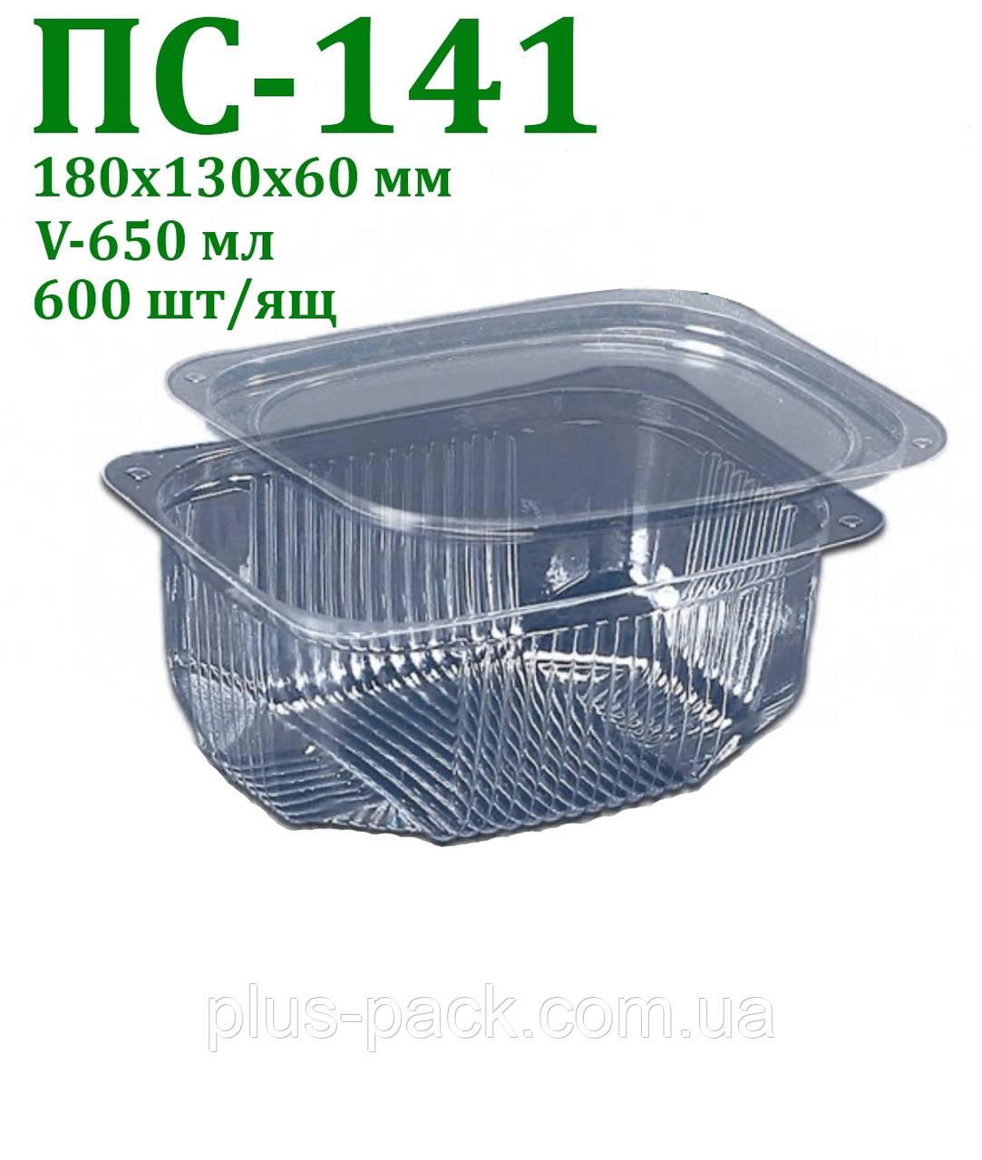 Блістерна одноразова упаковка для салатів і напівфабрикатів ПС-141 (600 мл) 600шт/ящ