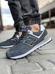 Мужские кроссовки New Balance 574, серые / замшевые кроссовки Нью Баланс (Топ реплика ААА+)