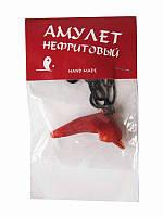 Нефритовый амулет Дельфин (Украинская бижутерия)