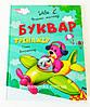 Букварь тренажер,укр.язык,64 стр,26х20см,букварь абв учим малыша