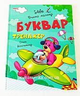 Букварь тренажер,укр.язык,64 стр,26х20см,букварь абв учим малыша, фото 1