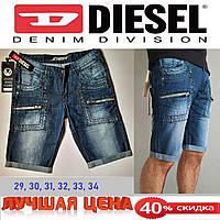Мужские джинсовые шорты Diesel, бриджи, бермуды.