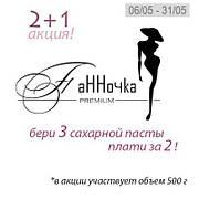 Акция 2+1 от ТМ Панночка!  Покупай 3 - плати за 2!