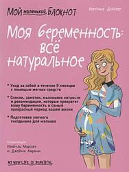 Книга Мій маленький блокнот. Моя вагітність: все натуральне. Автор - Веронік Дейлер (Попурі)