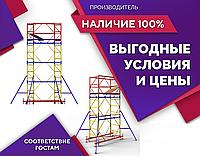 Вышка тура строительная передвижная 1.7 х 0.8 м
