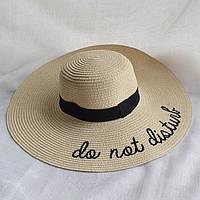 Шляпа женская летняя с широкими полями Do not disturb бежевая