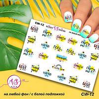 Наклейка VS NAILS слайдер дизайн для ногтей CW-12