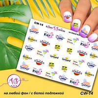 Наклейка VS NAILS слайдер дизайн для ногтей CW-14