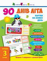 2-3 клас. 90 днів літа: Картки на кожен день. Скоро 3 клас.  АРТ