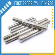 Шпильки гост 22032-76, DIN 938 с ввинчиваемым концом длиной 1d