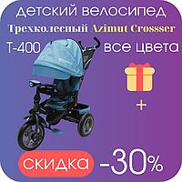 Дитячий велосипед триколісні з ручкою Azimut Crossser T-400 Trinity Air блакитний
