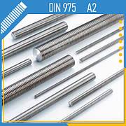 Шпильки DIN 975 резьбовые из нержавейки А2