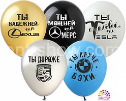 """Латексные воздушные шары Show с цитатами, фразами для мужчин Автолюбителю 12"""" 30 см, 10 шт"""