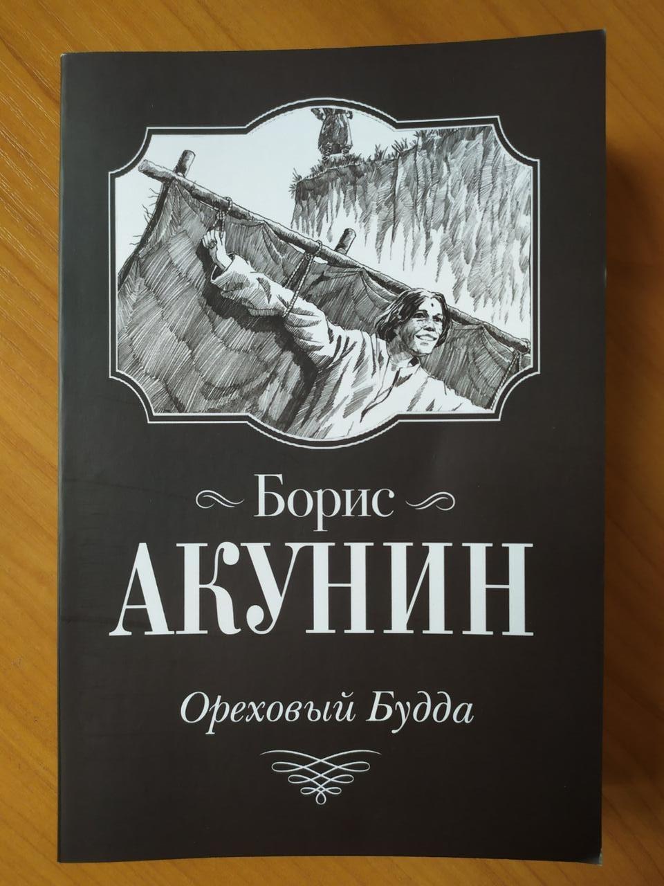 Борис Акунин. Ореховый Будда