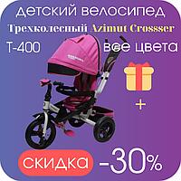 Триколісний велосипед для дітей з ручкою Azimut Crossser T-400 Trinity Air рожевий