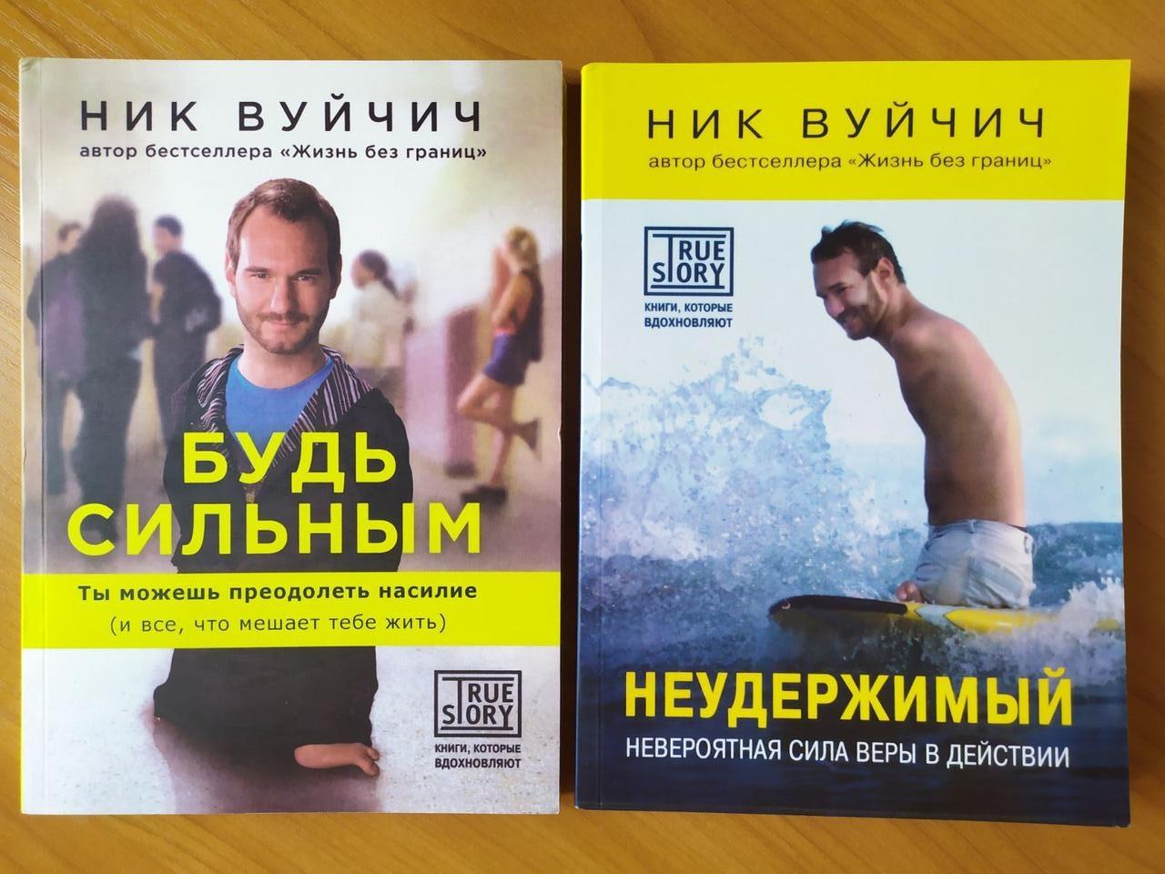 Ник Вуйчич. Комплект книг. Неудержимый. Будь сильным