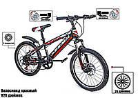 """Велосипед 20 """"SHENGDA"""" Красный V20, Ручной и Дисковый Тормоз оптом"""