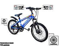 """Велосипед 20 """"SHENGDA"""" Синий V20, Ручной и Дисковый Тормоз оптом"""