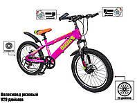 """Велосипед 20 """"SHENGDA"""" Розовый V20, Ручной и Дисковый Тормоз оптом"""