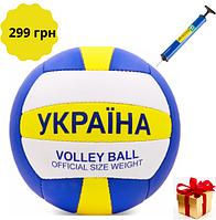 Мяч волейбольный PU UKRAINE 5 размер и насос в подарок