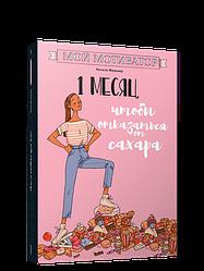 Книга Мій мотиватор. 1 місяць, щоб відмовитися від цукру. Автор -Наталі Мажшер (Попурі)