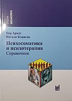 Арндт П.,Клинген Н. Психосоматика и психотерапия 2020 год