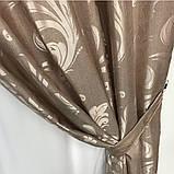 Комплект жаккардовых шторы Жаккардовые шторы с подхватами Шторы 150х270 Цвет Капучино, фото 6