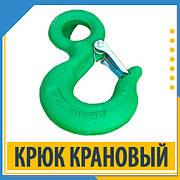 Крюк крановый DIN 689