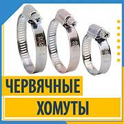 Хомуты червячные DIN 3017 W1