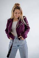 Женская весенняя куртка косуха замшевая новинка 2021