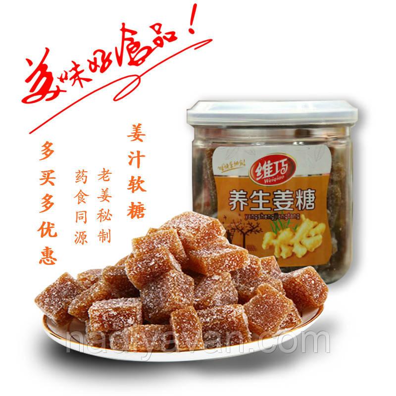 Имбирные конфеты, мармеладки  230г tm Weiqiao